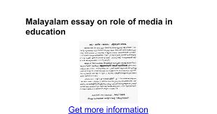 malayalam essay on role of media in education google docs