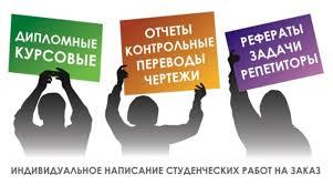 Курсовые работы и дипломные работы в Киев недорого reddiplom Индивидуальное написание дипломных и курсовых работ в Киеве