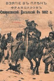 Отечественная война года Черемухин Василий Старостиха Василиса и другие герои народной войны 1812 г