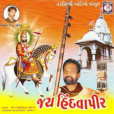 Amazon.com: Mara Pate Padharo Natrangi Raja: Shri Fatehsinh Chuhan ...