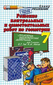 Решение контрольных и самостоятельных работ по геометрии за  Купить Тропин А В Решение контрольных и самостоятельных работ по геометрии за 7