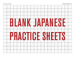 Collection Of Japanese Handwriting Worksheets | Download Them And ...
