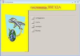 Курсовая Гостиница Пример базы данных access Скачать Курсовая Гостиница Пример базы данных access