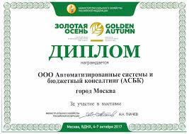 АСБК награждена дипломом за участие в выставке Золотая осень   АСБК награждена дипломом за участие в выставке Золотая осень