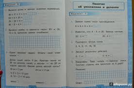 Математика класс Контрольные работы к учебнику М И Моро и др  Покупают вместе с Математика 3 класс Контрольные работы