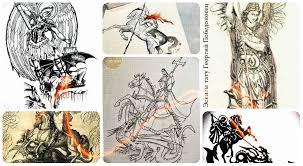 эскизы тату георгий победоносец рисунки примеры значение факты