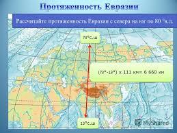 Презентация на тему Географическое положение Евразии  18 Рассчитайте протяженность