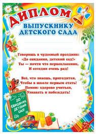 Купить диплом на выпускной в детский сад ru Купить диплом на выпускной в детский сад два