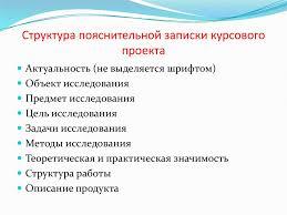 Выполнение и защита курсовой работы online presentation  Структура пояснительной записки курсового проекта