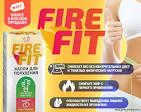 состав fire fit (фаер фит) для похудения