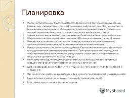 Презентация на тему КУРСОВАЯ РАБОТА Разработка технологии и  4 Планировка