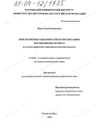 Диссертация на тему Неисполнение обязанностей по воспитанию  Диссертация и автореферат на тему Неисполнение обязанностей по воспитанию несовершеннолетнего Уголовно правовой и