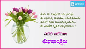 Retirement Wishes Quotes Awesome Retirement Wishes In TeluguLatest Quotes With GreetingsImages [latest]