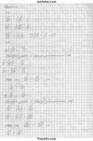 ГДЗ по математике для класса А С Чесноков контрольная работа  Сократите дроби а 27 36 б 50 75 в