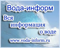 Вода информ вся информация о воде Химический анализ воды и  Все о воде