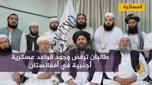 طالبان ترفض وجود قواعد عسكرية أجنبية في أفغانستان - YouTube