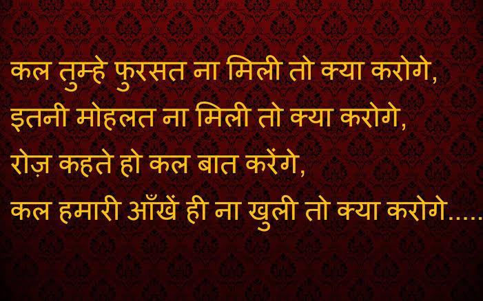 narazgi shayari in hindi