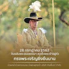 28 กรกฏาคม 2562 วันเฉลิมพระชนมพรรษา สมเด็จพระเจ้าอยู่หัว - Kingsbrite