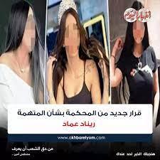 ريناد_عماد | قرار جديد من المحكمة بشأن المتهمة ريناد عماد - محكمة شمال  الجيزة