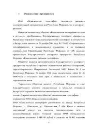 Отчет о производственной практике в ОАО Ковылкинская Типография  Отчет о производственной практике в ОАО Ковылкинская Типография