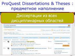 Научные диссертации в Интернет презентация онлайн proquest dissertations theses предметное наполнение Диссертации из всех дисциплинарных областей