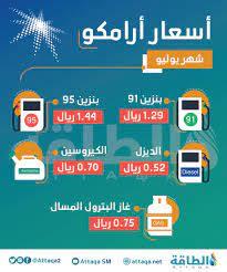 أرامكو السعودية) ترفع أسعار البنزين لشهر يوليو - الطاقة
