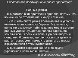 диктант родные уголки класс я с детстаа был привязан к природе  images myshared ru 9 539249 slide 9
