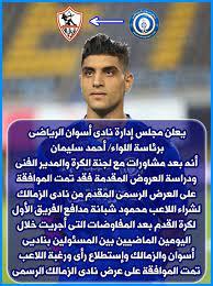 أسوان يوافق على انتقال محمود شبانة مدافع الفريق إلى الزمالك - اليوم السابع