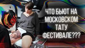что бьют на московском тату фестивале 17 й московский фестиваль татуировки