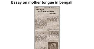 essay on mother tongue in bengali google docs