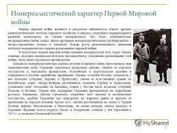 Презентация на тему МГУПИ Реферат по дисциплине Глобальные  5 5 Империалистический характер Первой Мировой войны