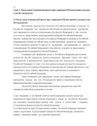 Въезд выезд транзитный проезд через территорию РФ иностранных  Въезд выезд транзитный проезд через территорию РФ иностранных граждан без гражданства курсовая