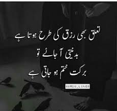 Quotation Poetry 149 Best Urdu Quotes And Saying Images Urdu Quotes Urdu Poetry