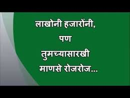 good morning beautiful in marathi you