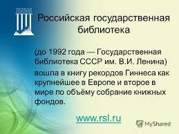 Презентация на тему Электронная библиотека диссертаций  2 до