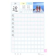 4pc chinese characters exercise book miaohong fit for 3 6 years old children kids early educational pen pencil practice copybook in books from office