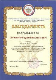 Достижения директора ГБПОУ ПТ № Москва Москвы в 2017 году 807 54 kb Благодарность директору