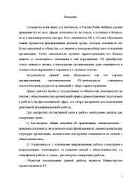 Отчет о прохождении преддипломной производственной практики в  Отчёт по практике Отчет о прохождении преддипломной производственной практики в Министерстве здравоохранения РТ pr