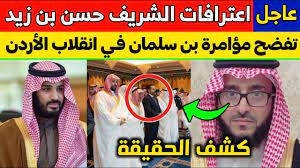 نشر تسريبات مثيرة للإتصالات بين الأمير حمزة والشريف حسن بن زيد بـ (قضية  الفتنة) - YouTube