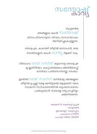 f0e9a110084423.560df36a214dd minimal, typographic, malayalam wedding card on behance on malayalam funny wedding invitations