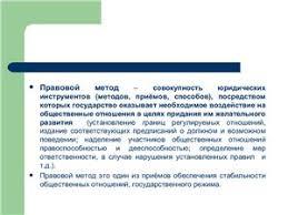 Курсовая работа Субъекты РФ виды и их правовой статус ru Шпоры по Конституционному праву 1 курс
