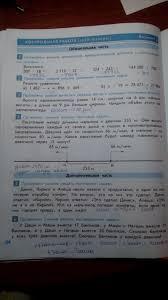 ГДЗ рабочая тетрадь по математике класс Козлова Рубин