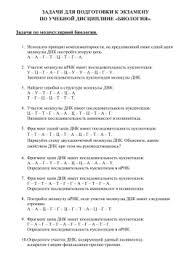 Контрольная работа по теме Основы генетики  Задачи для подготовки к экзамену по биологии