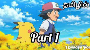 Pokemon I choose you movie part 1 in tamil