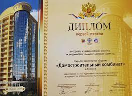 Лучшая строительная компания новости ДСК диплом первой степени лучшая строительная компания 2014