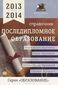 Книга Последипломное образование И В Величкина Т В  Последипломное образование