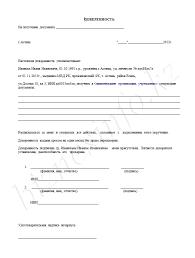 Скачать Доверенность на получение документов образец доверенности  Доверенность на получение документов