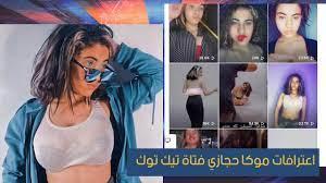 اعترافات موكا حجازي فتاة تيك توك: ايوه كنت برقص علشان اكسب فلوس من  المشاهدات - YouTube