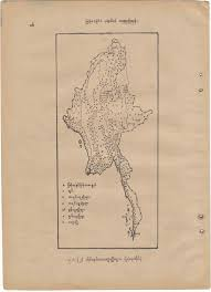 Image result for Rohingya, First year geography book cover