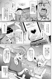 催眠 エロ 漫画
